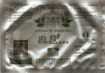 Пластырь для лечения заболеваний молочной железы Яньмэй